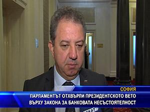 Парламентът отхвърли президентското вето върху закона за банковата несъстоятелност