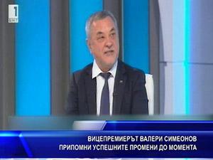 Вицепремиерът Валери Симеонов припомни успешните промени до момента