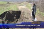 Дигите край река Русокастренска се рушат