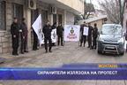 Охранители излязоха на протест