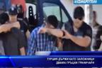 Турция държи като заложници двама гръцки граничари