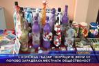 С изложба - базар творящите жени от Попово зарадваха местната общественост