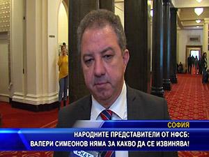 Народните представители от НФСБ: Симеонов няма за какво да се извинява!