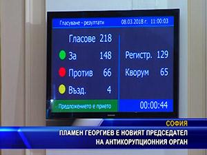 Пламен Георгиев е новият председател на антикорупционния орган