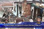 Трагедия в Средец, четирима души загинаха при пожар в дома си