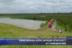 Евакуираха хора заради опасност от наводнение