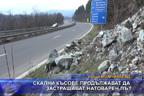Скални късове продължават да застрашават натоварен път