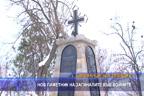 Нов паметник на загиналите във войните
