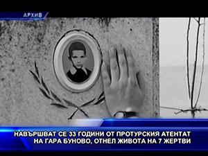 Навършват се 33 години от протурския атентат на гара Буново