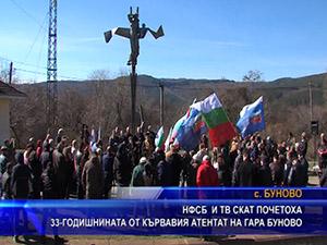 НФСБ и ТВ СКАТ почетоха 33-годишнината от кървавия атентат на гара Буново