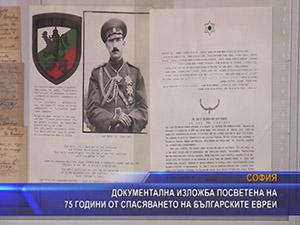 Документална изложба посветена на 75 години от спасяването на българските евреи