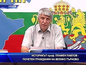 Историкът проф. Пламен Павлов - почетен гражданин на Велико Търново