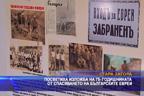 Посветиха изложба на 75-годишнината от спасяването на българските