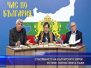 Спасяването на българските евреи - истини, полуистини и лъжи