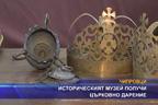 Историческият музей получи църковно дарение