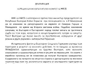 Декларация на НФСБ: България няма вина за депортирането евреите от Македония