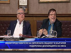 Видни представители на еврейската общност подкрепиха декларацията на НФСБ