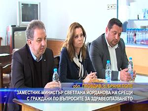 Заместник-министър Светлана Йорданова на срещи с граждани по въпросите за здравеопазването