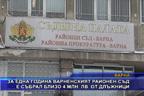 За една година варненският районен съд е събрал близо 4 млн. лв. от длъжници
