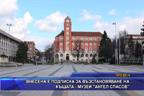 """Внесена е подписка за възстановяване на къщата - музей """"Ангел Спасов"""""""