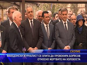 Македонски журналист се опита да провокира Борисов относно жертвите на Холокоста
