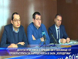 """Депутати от НФСБ с призив за становище за нарушенията в зала """"Колодрума"""""""