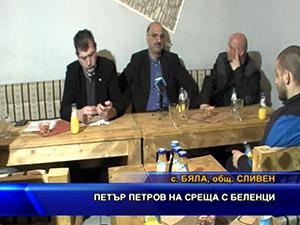 Петър Петров на среща с Беленци