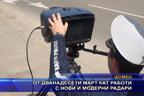 От дванадесети март КАТ работи с нови и модерни радари