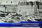 105 години от героичното превземане на Одринската крепост