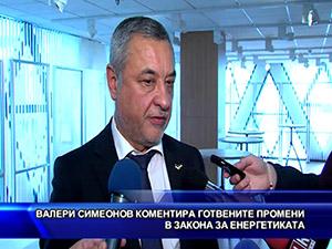 Валери Симеонов коментира готвените промени в закона за енергетиката