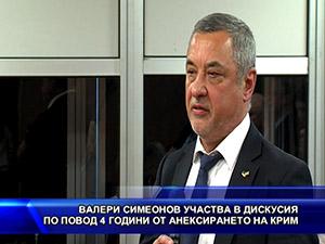 Валери Симеонов участва в дискусия по повод 4 години от анексирането на Крим