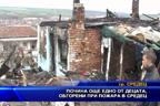Почина още едно от децата, обгорени при пожара в Средец