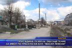 "Присъдиха 79 000 лв. обезщетение за имот по трасето на бул. ""Васил Левски"""