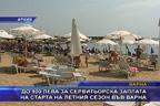 До 900 лева за сервитьорска заплата на старта на летния сезон във Варна