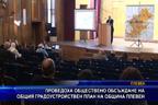 Проведоха обществено обсъждане на общия градоустройствен план на община Плевен