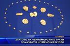 Златото на черноморските траки показват в Шуменския музей