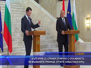 Себастиан Курц: България се справя отлично с опазването на външните граници