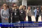 Служители от системата на здравеопазването излязоха на протест във Варна