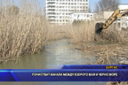 Почистват канала между езерото Вая и Черно море