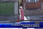 82-годишна жена остана на улицата, измамена от внука си