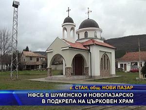 НФСБ в шуменско и новопазарско в подкрепа на църковен храм
