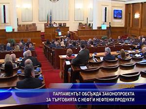 Парламентът обсъжда законопроекта за търговията с нефт и нефтени продукти