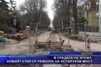В средата на април, новият етап от ремонта на Аспарухов мост