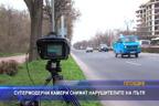 Супермодерни камери снимат нарушителите на пътя