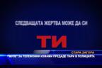 """""""Муле"""" за телефонни измами предаде пари в полицията"""