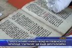 """Старопечатният книжен фонд на Плевенското читалище """"Съгласие"""" ще бъде дигитализиран"""