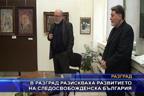 В Разград разискваха развитието на следосвобожденска България