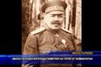 Mалко Tърново изгражда паметник на герой от Каймакчалан