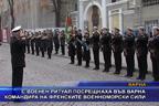 С военен ритуал посрещнаха във Варна командира на френските военноморски сили