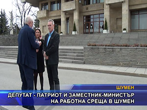 Депутат - патриот и заместник-министър на работна среща в Шумен